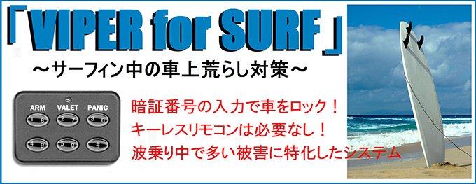 VIPER for SURF
