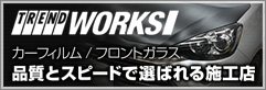 trend works 品質とスピードで選ばれる施工店